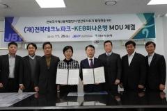 전북테크노파크, KEB하나은행과 업무협약 체결