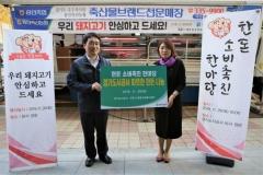 경기도시공사, '한돈 소비촉진 한마당' 개최