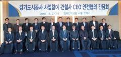경기도시공사, 30여개 건설사 CEO와 초청 간담회