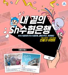 Sh수협은행, '출범 3주년' 기념 인스타그램 이벤트