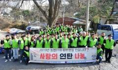 NH농협 IT사랑봉사단, '사랑의 연탄 나눔' 봉사활동