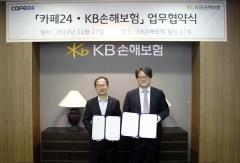 KB손보, '카페24' 온라인 쇼핑몰 개인정보보험 계약 인수