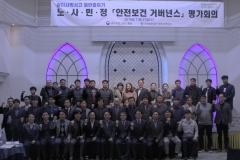 안전보건공단 광주본부, '안전보건 거버넌스' 평가회의 개최