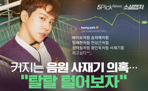 """커지는 음원 사재기 의혹…""""탈탈 털어보자"""""""