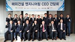 해외건설협회, 엔지니어링 해외진출 활성화 방안 논의