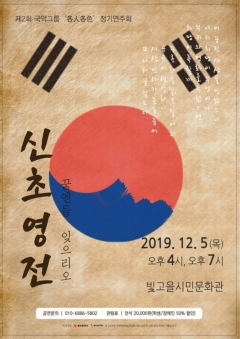 빛고을시민문화관, 국악그룹 '各人各色' 역사극 공연