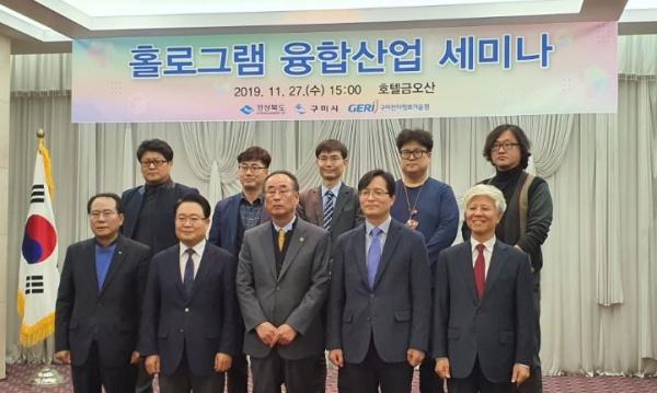경북도, '홀로그램 융합산업 세미나' 개최