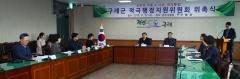 구례군, 적극행정지원위원회 위촉식 개최