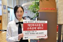 유진투자증권, '개인투자조합 및 소득공제' 세미나 오는 30일 개최