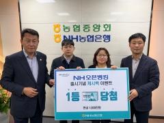 농협은행, NH오픈뱅킹 이벤트 1등 당첨금 1000만원 전달