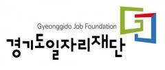 경기도일자리재단, 유엔글로벌콤팩트(UNGC) 가입