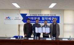 한국산업기술대, 자동화 PCB 회로설계 프로그램 'ALTIUM' 기증식