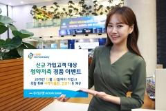 우리은행, '청약저축 신규 가입' 이벤트