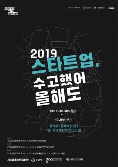 """경기콘텐츠진흥원, '판교 스타트업 주간' 개최…""""스타트업, 수고했어 올해도"""""""