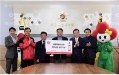 서울시의회, 사회복지공동모금회에 이웃사랑 성금 전달