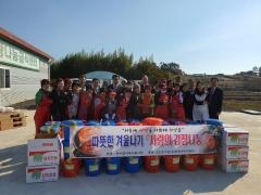 한빛원전, '1004포기 김장 나눔' 봉사 활동