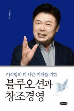 이석형 산림조합중앙회장, 내달 7일  출판기념회 개최
