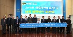 겐트대 글로벌캠퍼스-인천시, 북한에 '남북접경지역 해양자원 학술공동조사' 제안
