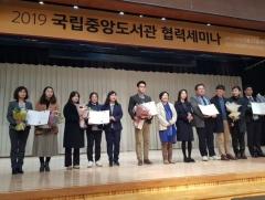 성남도시개발공사, '도서관혁신 아이디어논문 및 우수현장사례' 장려상 수상