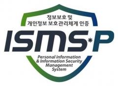 SR, 국토교통부 산하 기관 최초 ISMS-P 획득