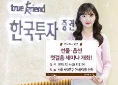 한국투자증권, '선물·옵션 첫걸음 세미나' 내달 6일 개최