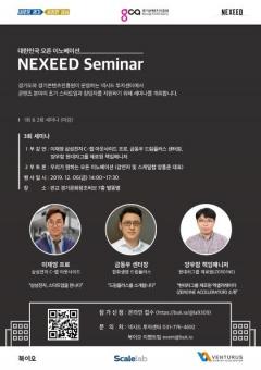경기콘텐츠진흥원, 국내 대기업 벤처캐피털 초청 '넥시드 세미나' 개최