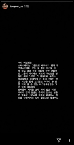 """소녀시대 태연, SNS에 저격 글?… """"버스정류장 같은 팀 아냐"""""""