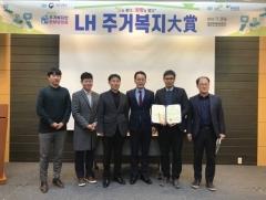 경기도일자리재단, '2019 LH주거복지大賞' 공로상 수상