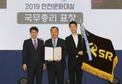 SR, `2019 안전문화대상` 국무총리상 수상...2016년 개통 후 무사고 운행