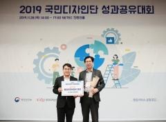 인천 미추홀구, `2019 국민디자인단 성과공유대회` 행안부장관상 수상