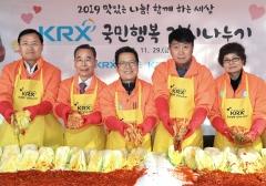 한국거래소, '김치나누기' 행사 개최