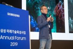 삼성미래기술육성사업 '2019 애뉴얼 포럼'…58개 연구과제 토론