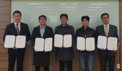 전남테크노파크, 전남레이저산업기업협의회 4개사와 투자협약 체결
