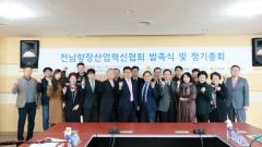 전남테크노파크, 전남 향장산업 혁신협회 발족식 및 정기총회 개최