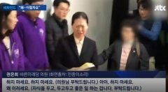 """권은희 의원, '짜증 영상' 해명…""""국민의 목소리 무시해서가 아니다"""""""