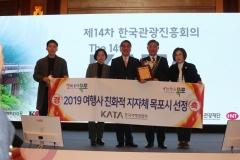 목포시, '2019 대한민국에서 가장 여행하기 좋은 도시' 선정