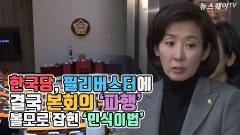 자유한국당, 필리버스터에 결국 본회의 '파행'…볼모로 잡힌 '민식이 법'