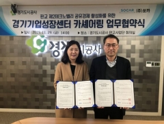 경기도시공사-㈜쏘카, '공유차량 활성화' 업무협약