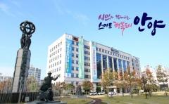 안양시, 정보보안 평가 6년 연속 수상…경기 지자체 중 1위