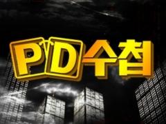 """조선일보 '장자연 보도' 관련 피소된 PD수첩 """"증거불충분 무혐의"""""""