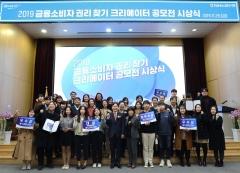 NH농협은행, '금융소비자 권리 찾기 공모전' 시상식