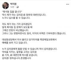 """박지원, 흑석동 집 팔겠다는 김의겸에 """"누가 돌 던질 수 있나"""" 극찬"""