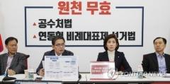 자유한국당, 친문농단 게이트 국정조사 요구서 국회 제출키로