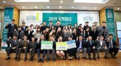 대구대, '지역청년 아이디어 챌린지' 개최
