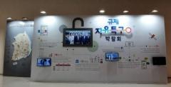 경북도, '2019 규제자유특구 박람회' 참가