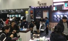 경북도, 대구커피&카페박람회 참가해 홍보관 운영