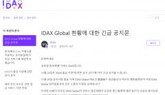 中 가상화폐 거래소 '아이닥스' 글로벌 대표 잠적