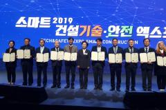 롯데건설, 스마트 건설기술·안전 엑스포서 국토부 장관상 수상