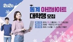 인천시, 2020년 동계 대학생 아르바이트 250명 모집