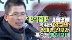 '단식중단' 나흘만에 복귀한 황교안, 정미경·신보라 부축해 병원 보내